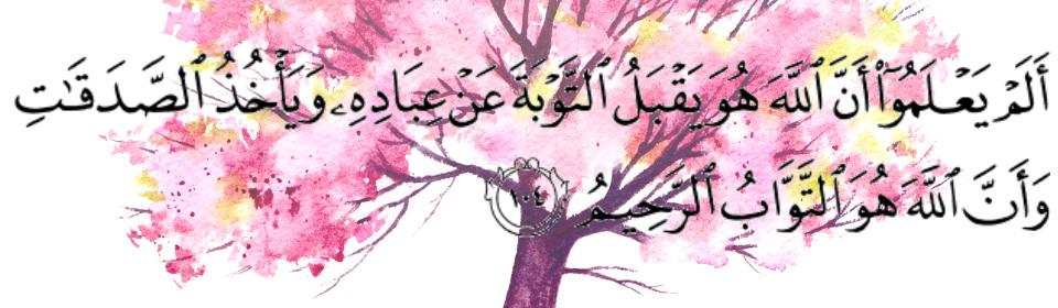 قصص توبة - التوبة ELTAWBA